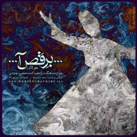 Mohsen Chavoshi محسن چاوشی برقصا دانلود آهنگ محسن چاوشی برقصا