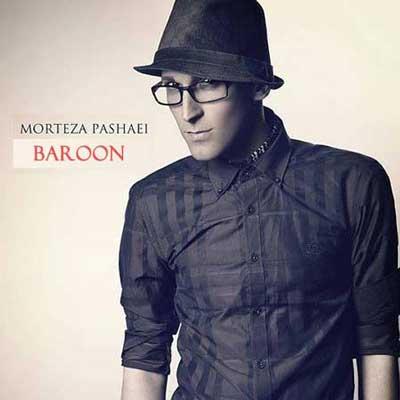 Morteza Pashaei Baroon بارون مرتضی پاشایی دانلود آهنگ مرتضی پاشایی بارون