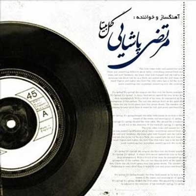 Morteza Pashaei Gole Bita Album آلبوم گل بیتا مرتضی پاشایی دانلود آهنگ مرتضی پاشایی هنوزم