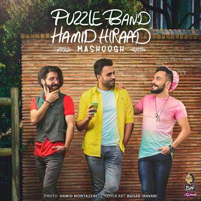 Puzzle Band Mashooghe Ft Hamid Hiraad دانلود آهنگ جدید پازل بند معشوق