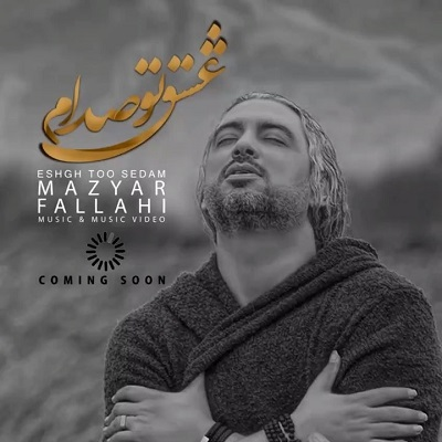 mazyar مازیار دانلود آهنگ جدید مازیار فلاحی عشق تو صدام