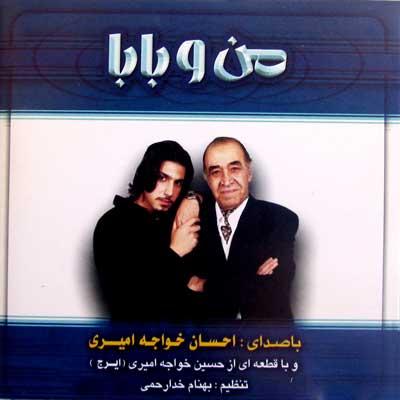 آلبوم من و بابام احسان خواجه امیری دانلود آهنگ احسان خواجه امیری از من جدا مشو