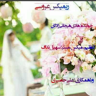 ریمیکس عروسی جدید دانلود ریمیکس مخصوص عروسی با صدای هادی هیجانی زادگان