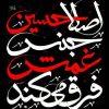 یا حسین علی گندابی نیوسانگ 100x100 دانلود قصه علی گندابی صوتی