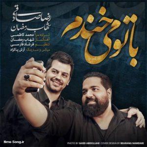 140404927440372158shahab ramezan reza sadeghi 300x300 دانلود آهنگ رضا صادقی و شهاب رمضان با تو می خندم