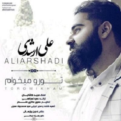 Ali Arshadi Toro Mikham علی ارشدی تورو میخوام دانلود آهنگ جدید علی ارشدی تورو میخوام
