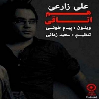 Ali Zarei Ham Otaghi علی زارعی هم اتاقی دانلود آهنگ قدیمی خاطره انگیز هم اتاقی علی زارعی