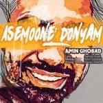 Amin Ghobad Asemoone Donyam امین قباد آسمون دنیام 150x150 دانلود آهنگ جدید امین قباد آسمون دنیام
