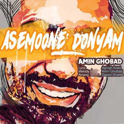 Amin Ghobad Asemoone Donyam امین قباد آسمون دنیام دانلود آهنگ جدید امین قباد آسمون دنیام