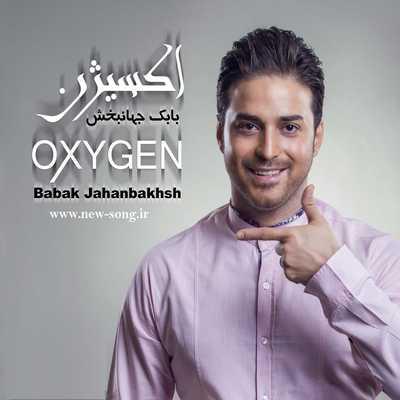 Babak Jahan Bakhsh Oxygen Album بابک جهان بخش اکسیژن آلبوم آهنگ دانلود آهنگ جدید بابک جهان بخش اکسیژن
