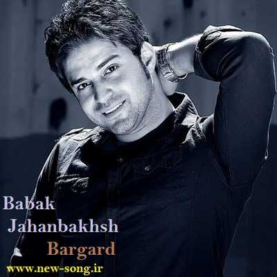 Babak Jahanbakhsh Bargard بابک جهان بخش برگرد بابک جهانبخش دانلود آهنگ بابک جهانبخش برگرد و آتیشم بزن