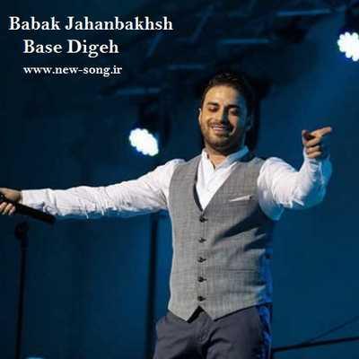 Babak Jahanbakhsh Base Digeh بابک جهان بخش بسه دیگه دانلود آهنگ بابک جهانبخش بسه دیگه