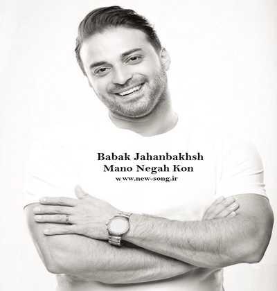 Babak Jahanbakhsh Mano Negah Kon بابک جهانبخش  دانلود آهنگ بابک جهانبخش منو نگاه کن