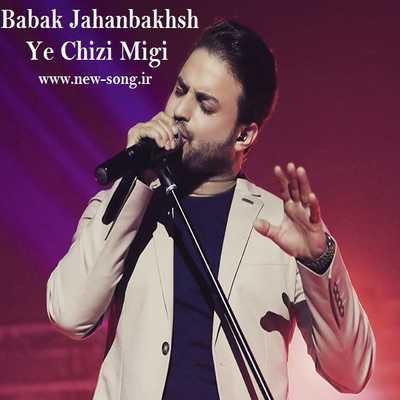 Babak Jahanbakhsh Ye Chizi Migi بابک جهانبخش بابک جهان بخش دانلود آهنگ بابک جهانبخش یه چیزی میگی