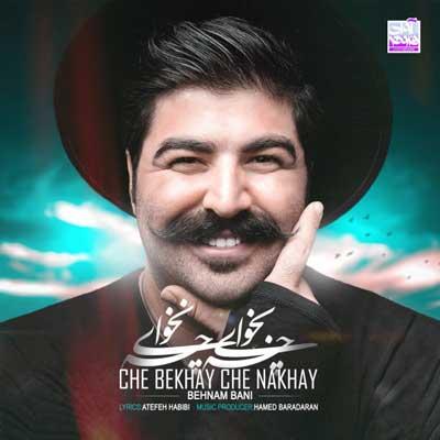 Behnam Bani Che Bekhay Che Nakhay بهنام بانی چه بخوای چه نخوای دانلود آهنگ جدید بهنام بانی چه بخوای چه نخوای