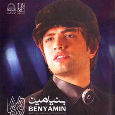 Benyamin 88 بنیامین بهادری شناسنامه دانلود آهنگ بنیامین بهادری شناسنامه