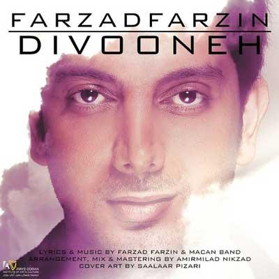 Farzad Farzin Divooneh فرزاد فرزین دیوونه دانلود آهنگ جدید فرزاد فرزین دیوونه
