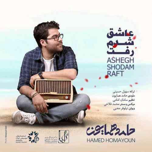 Hamed Homayoun حامد همایون عاشق شدم رفت حامدهمایون 1 دانلود آهنگ جدید حامد همایون عاشق شدم رفت