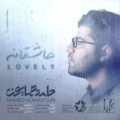 Hamed Homayoun Asheghaneh حامد همایون عاشقانه دانلود آهنگ جدید حامد همایون عاشقانه