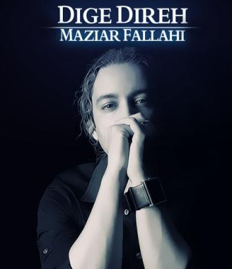 MaziarFallahi DigeDireh دانلود آهنگ مازیار فلاحی دیگه دیره