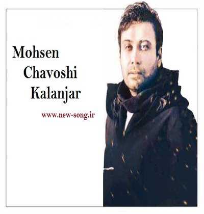 Mohsen Chavoshi Kalanjar محسن چاوشی کلنجار نیوسانگ دانلود اهنگ محسن چاوشی کلنجار