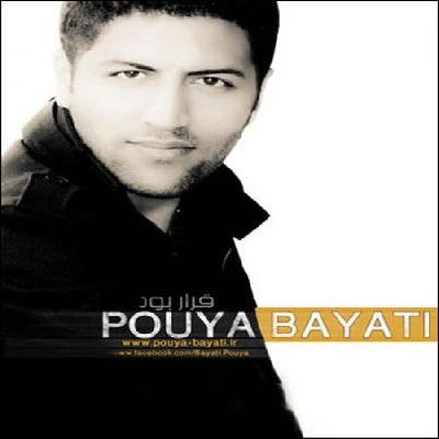 Pouya Bayati Gharar Bood پویا بیاتی قرار بود دانلود آهنگ پویا بیاتی قرار بود