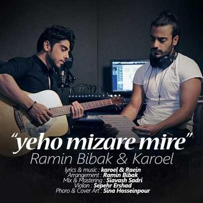 Ramin Bibak Karoel Yeho Mizare Mire رامین بی باک یهو میذاره میره دانلود آهنگ جدید رامین بی باک یهو میزاره میره