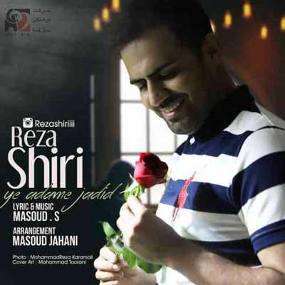 Reza Shiri Ye Adame Jadid رضا شیری یه آدم جدید دانلود آهنگ رضا شیری یه آدم جدید