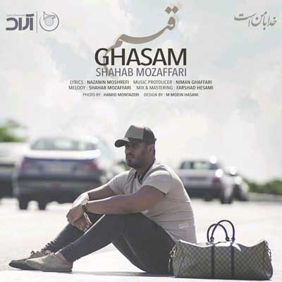 Shahab Mozaffari Ghasam شهاب مظفری قسم دانلود آهنگ جدید شهاب مظفری قسم