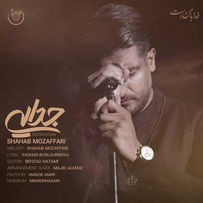 Shahab Mozaffari Jodaei شهاب مظفری جدایی دانلود آهنگ جدید شهاب مظفری جدایی