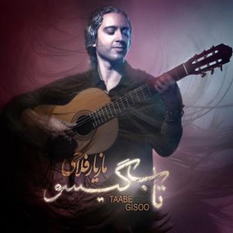 Taabe Gisoo دانلود آهنگ مازیار فلاحی تاب گیسو