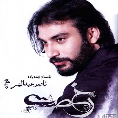 naser abdollahi album rokhsat آلبوم رخصت ناصر عبدالهی دانلود آهنگ ناصر عبدالهی عشق قشمی
