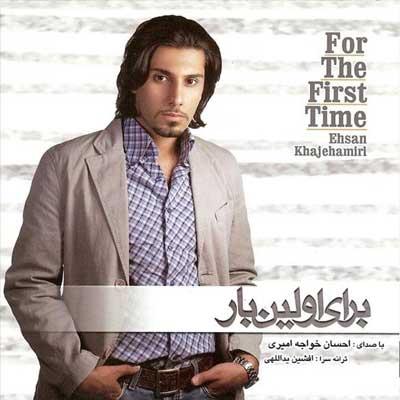 احسان خواجه امیری آلبوم برای اولین بار دانلود آهنگ احسان خواجه امیری زمونه