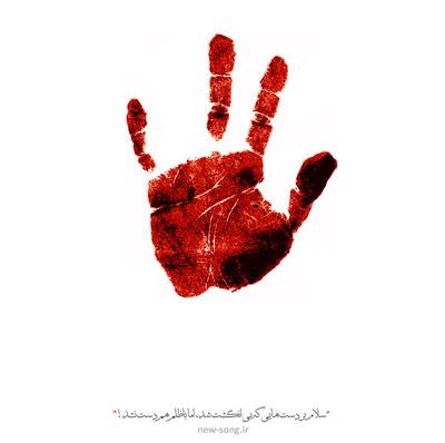 سلام بر دستانی که بی انگشت شد دانلود نوحه بیس دار فارسی