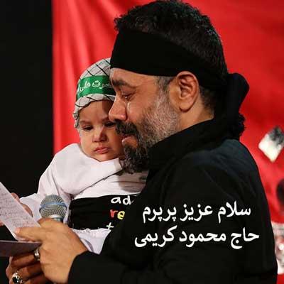 سلام عزیز پرپرم دانلود مداحی سلام عزیز پرپرم محمود کریمی