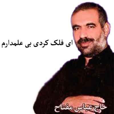 عباس مفتاح مداحی ای فلک کردی بی علمدارم عباس مفتاح