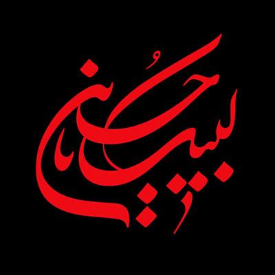 مداحی بوشهری یا حسین دانلود مداحی بوشهری برای محرم