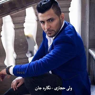ولی حجازی خواننده افغان دانلود آهنگ ولی حجازی نگاره جان