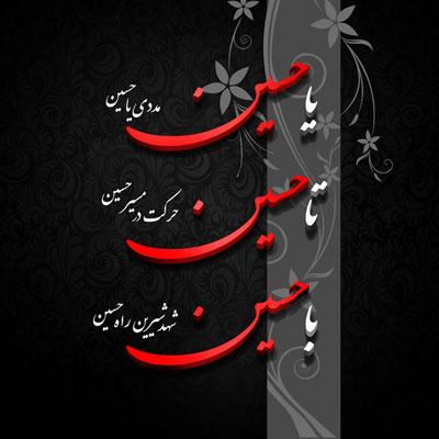 يا حسين دانلود نوحه بیس دار محرم