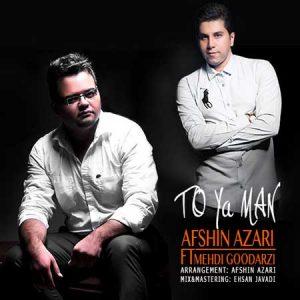 Afshin Azari Ft. Mehdi Goodarzi To Ya Man 300x300 دانلود آهنگ افشین آذری و مهدی گودرزی تو یا من