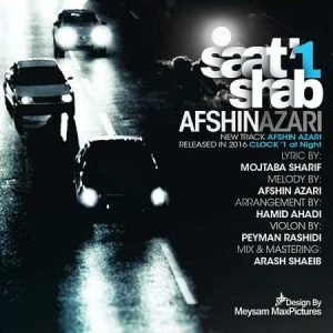 Afshin Azari Saat 1 Shab 300x300 دانلود آهنگ افشین آذری ساعت یک شب