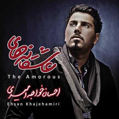 Album Ehsan Khajeamiri Ashghaenha آلبوم احسان خواجه امیری عاشقانه ها دانلود آهنگ احسان خواجه امیری لحظه