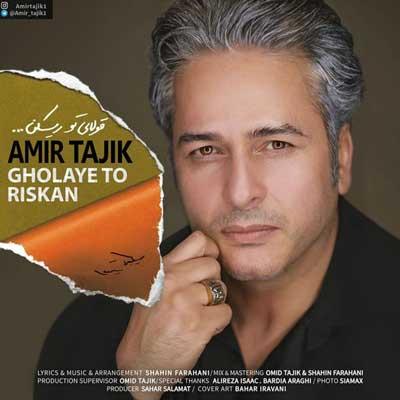Amir Tajik Gholaye To Riskan امیر تاجیک قولای تو ریسکن دانلود آهنگ جدید امیر تاجیک قولای تو ریسکن