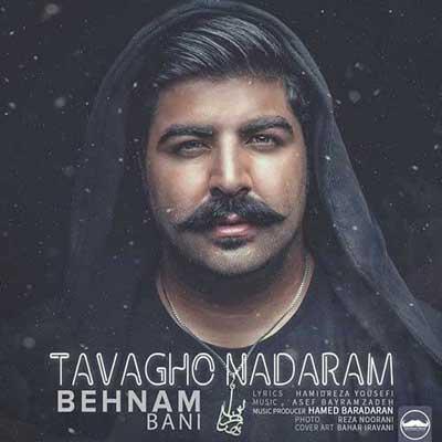 Behnam Bani Tavagho Nadaram بهنام بانی توقع ندارم دانلود آهنگ جدید بهنام بانی توقع ندارم
