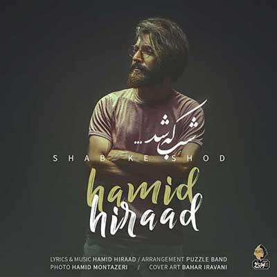 Hamid Hiraad Shab Ke Shod حمید هیراد شب که شد دانلود آهنگ جدید حمید هیراد شب که شد