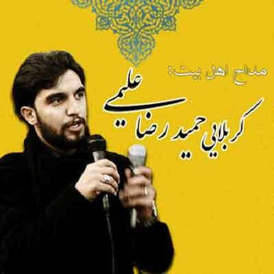 HamidAlimi حمید علیمی مداحی نگاهم کن که از عشق تو بی تابم