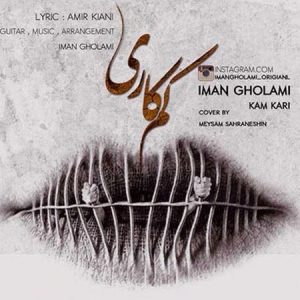 Iman Gholami Kamkari 300x300 دانلود آهنگ ایمان غلامی کم کاری