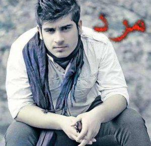 Iman Gholami Mard 300x291 دانلود آهنگ ایمان غلامی مرد