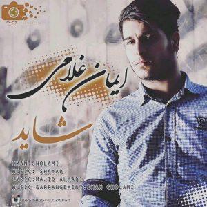 Iman Gholami Shayad   300x300 دانلود آهنگ ایمان غلامی شاید