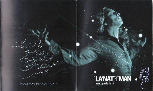 Maziar Fallahi Ghorboone Maste Negahet New song دانلود آهنگ مازیار فلاحی قربون مست نگات